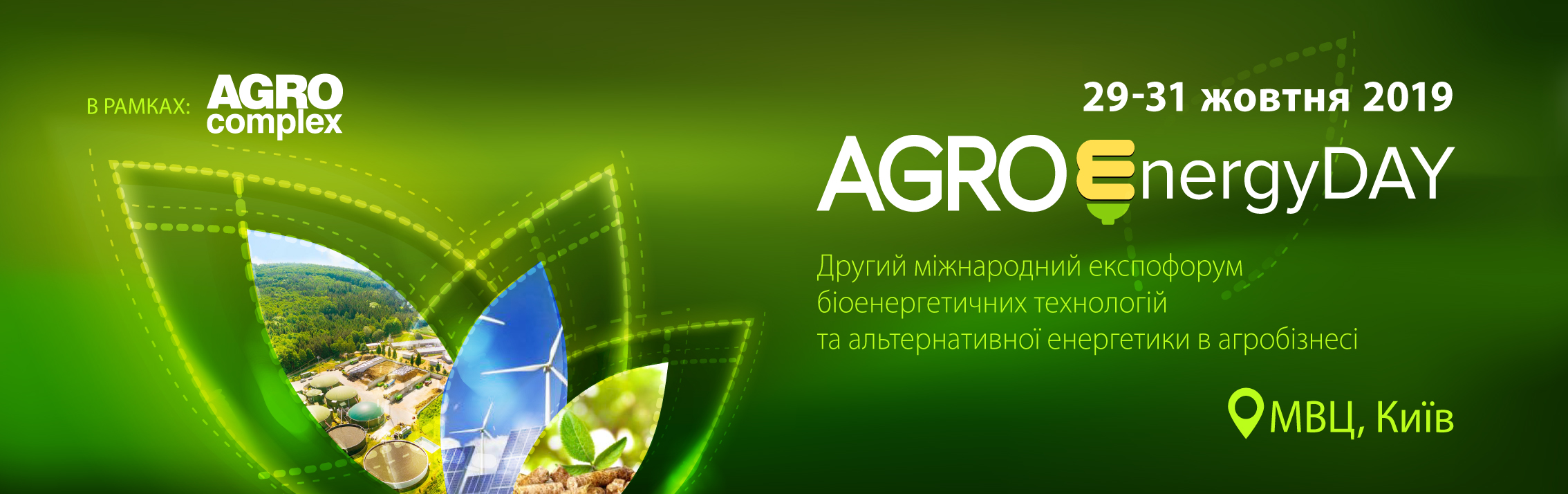 International Expoforum of Bioenergy Technologies and Alternative Energy in agro-business AgroEnergyDAY 2019
